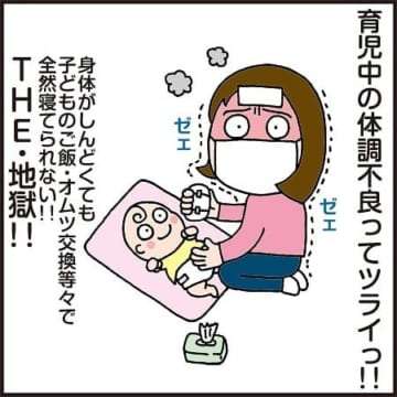 育児中の体調不良のつらさを描いた漫画のカット=ぴまるママ(pimaru_mama)さん提供